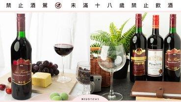 防疫順時鐘,放鬆wine時鐘,玉泉讓你在家也能享受自己的微醺浪漫!