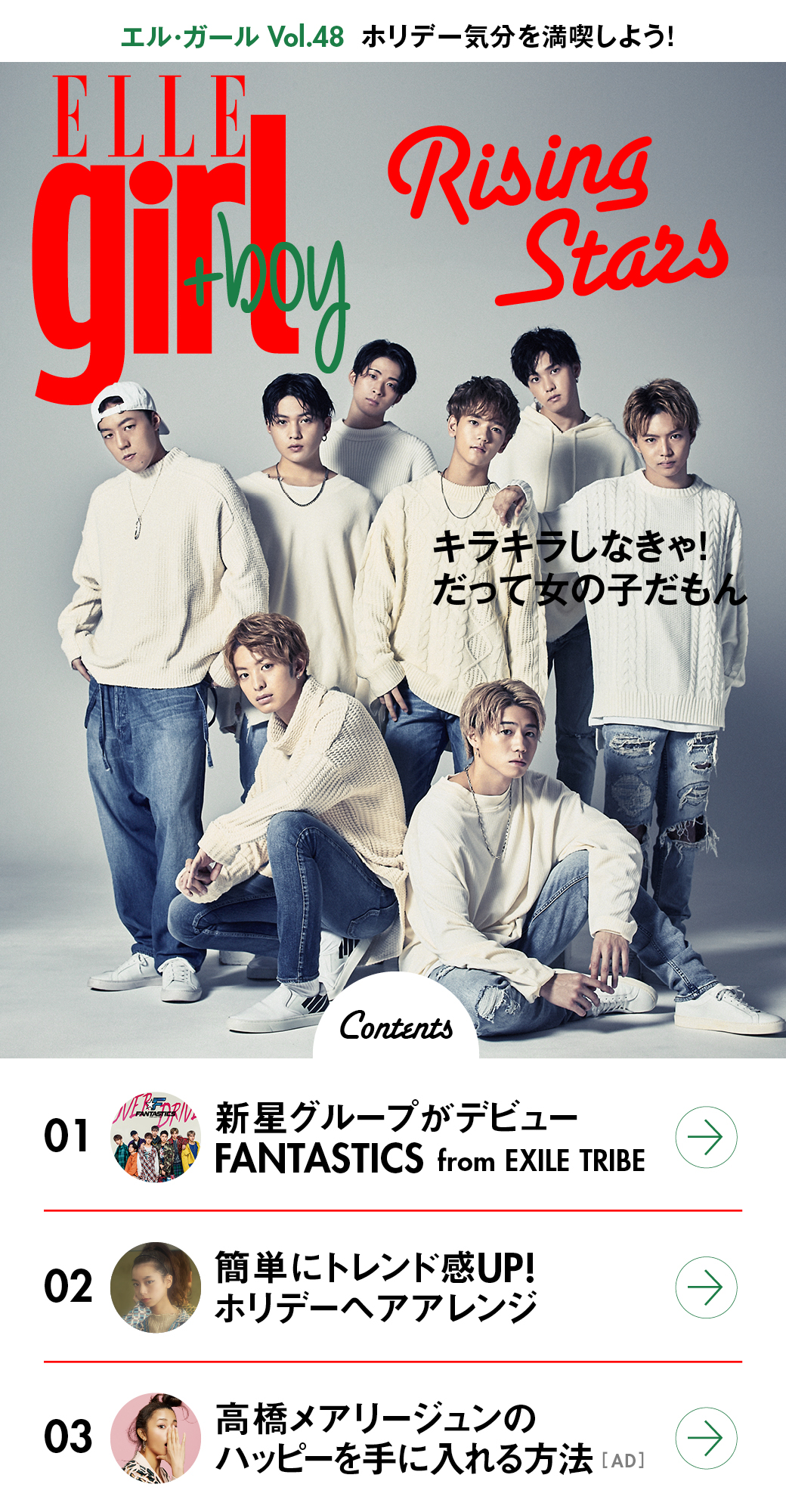 FANTASTICS from EXILE TRIBE初登場
