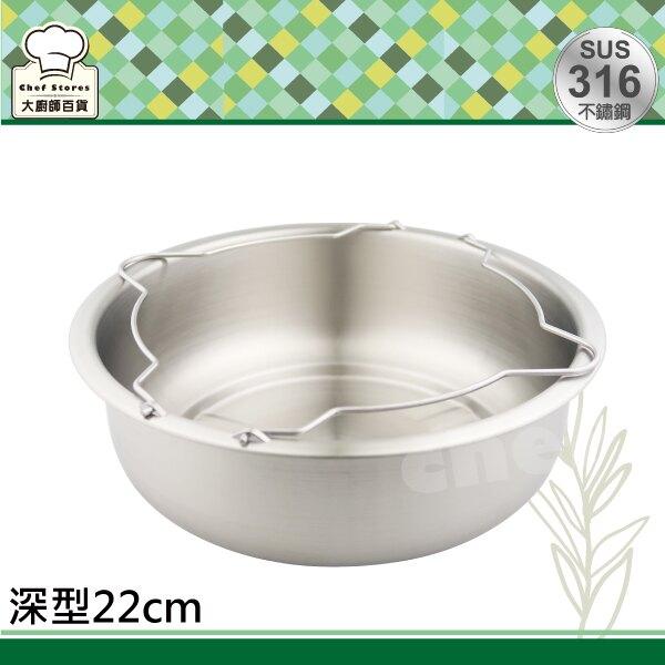 理想牌316不鏽鋼電鍋蒸盤架附提把深型22cm可堆疊同時加熱-大廚師百貨
