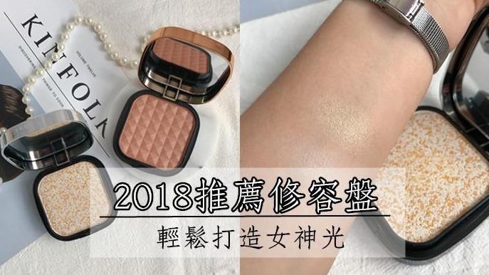 2018推薦修容盤!超高CP!必買彩妝!