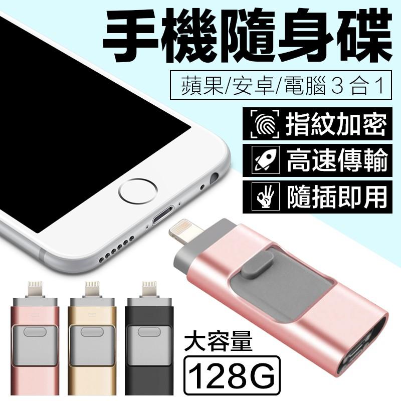手機隨身碟 64G 128G 口袋相簿 iPhone隨身碟 蘋果硬碟擴充 安卓USB外接