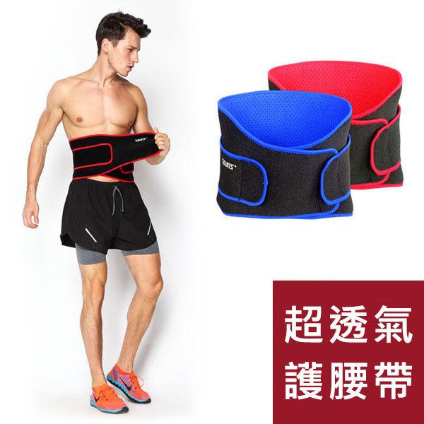 【現貨】超透氣運動護腰帶/男生束腹帶/男士束腰帶/塑身帶/瘦身帶