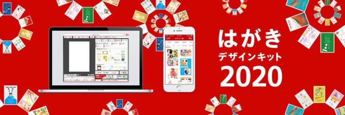 日本郵局2020賀年明信片