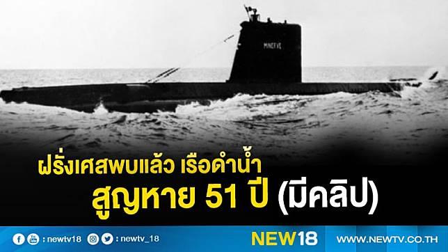 ฝรั่งเศสพบแล้ว เรือดำน้ำสูญหาย 51 ปี (มีคลิป)
