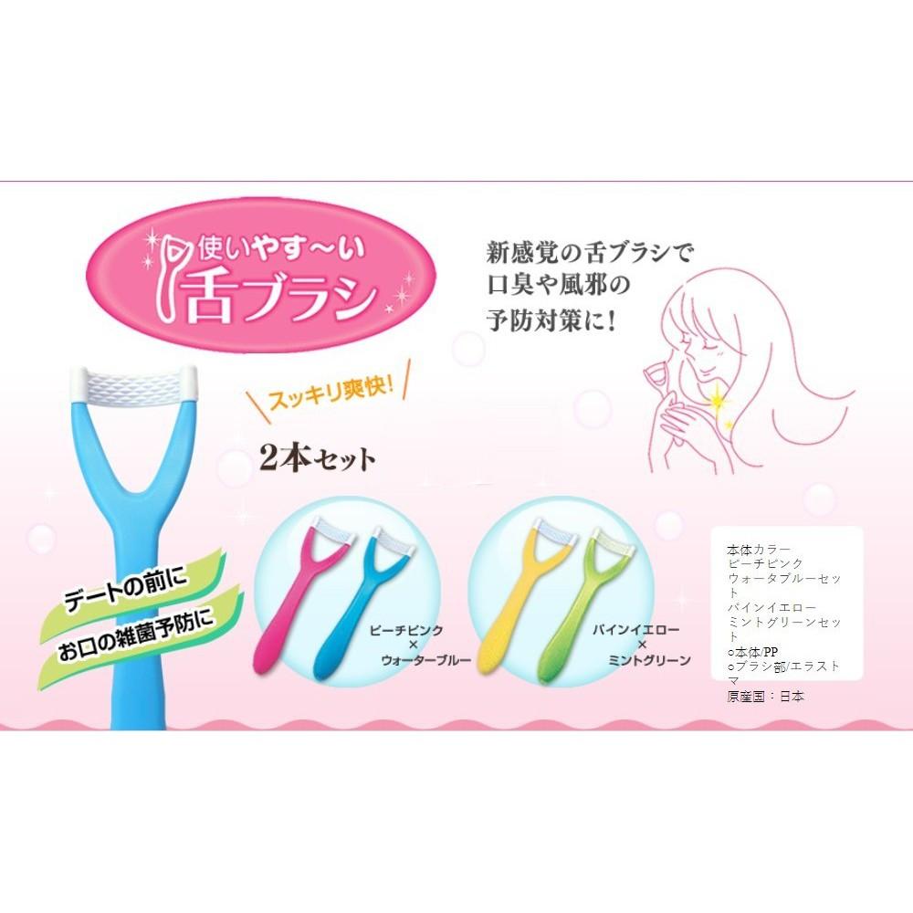 現貨中日本製松本金型簡易攜帶式易用型舌苔刷舌苔器 雙面刷頭全新未拆封※軟體屬於著作權商品,經拆封視同購買,恕無法接受退換貨,謝謝易於使用,舌頭刷為了防止細菌在你的嘴裡。約會之前。您可以根據您的首選方向