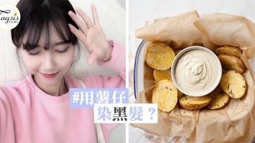 薯仔除了好吃,竟然還可以染黑髮?「馬鈴薯」5大美容妙用~萬能的天然護膚品!