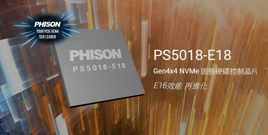 ▲ Phison PS5018-E18 SSD 控制器對外支援 PCIe 4.0 x4 介面通道,讀寫頻寬可來到 7000MB/s。