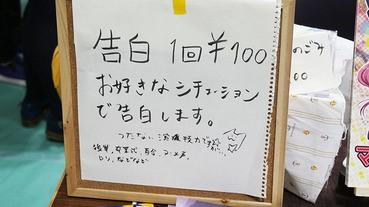 【100円我大把,我要初戀呀】100円告白服務