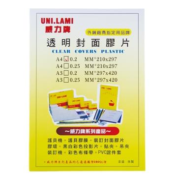 裝訂封面專用膠片 規格:A4(100張/盒)高透明度,不捲曲絕非市面上大陸商品,品牌有保證韓國進口,全台灣唯一高品質膠膜外銷廠商指定用品牌,ISO國際認證