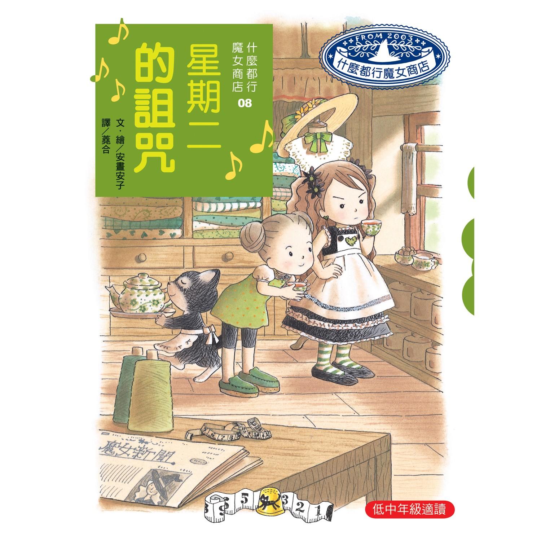風靡日本小學生的暢銷故事讀本亞馬遜網路書店5顆星最高評價低年級女孩最佳橋樑書循序漸進兒童培養閱讀力主題多元有趣,激發想像力;內容簡介 可冬排了很久的隊才買到的「忠告餅乾」,這種餅乾和傳統占卜用的「幸運