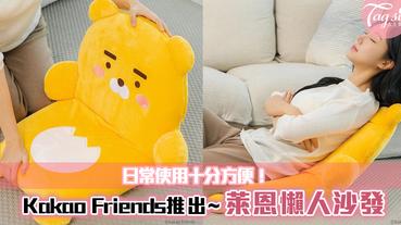Kakao Friends推出超實用「萊恩懶人沙發」!180度摺疊功能~日常使用十分方便!