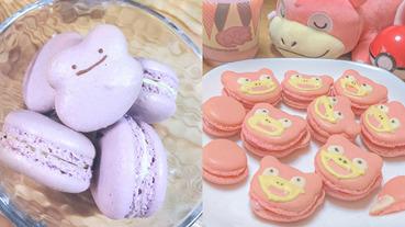 學起來!日本神人自製「百變怪、呆呆獸馬卡龍」,網友瘋轉:這甜點可愛到哭~