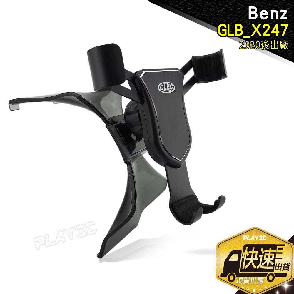 BENZ GLB 原廠代號:X247實車開模,穩固服貼,實用與美觀兼具!規劃最佳使用位置/3D掃瞄/數據量測/試模修正,只為打造最理想的車用手機架!還在使用通用型手機架擋冷氣出風口?容易晃動?破壞內裝
