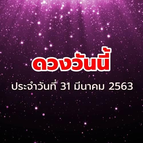 ดูดวงรายวัน ประจำวันที่ 31 มีนาคม 2563 BY Horoworld
