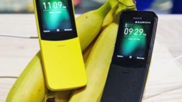 等很久了,Nokia 8110 香蕉機復刻版終於新增 Facebook、WhatsApp
