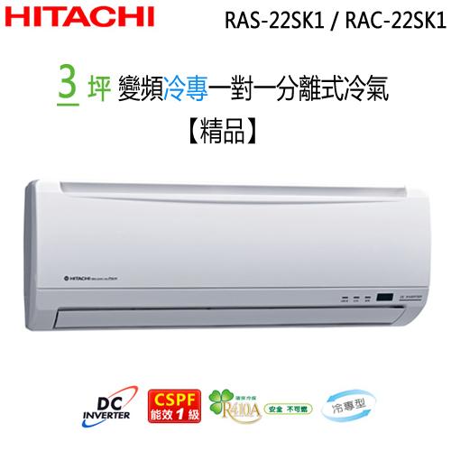 【HITACHI 日立】 ( RAS-22SK1 / RAC-22SK1 ) 3坪【精品】變頻冷專一對一分離式冷氣《送基安回收,限北北基及台中市》