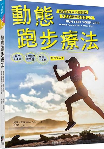 已經在跑步的人,可以增加跑步的樂趣與益處 開始學跑步的人,將發現跑步的驚人療癒力...