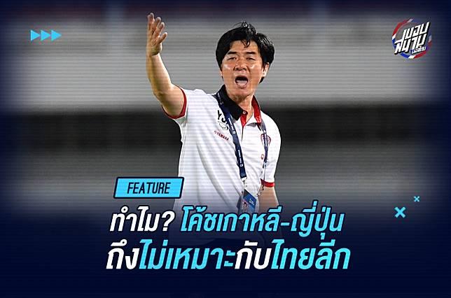 ทำไม! โค้ชเกาหลี-ญี่ปุ่นถึงไม่เหมาะกับบอลไทย