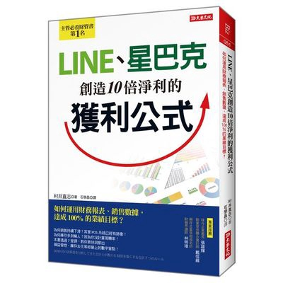 LINE.星巴克創造10倍淨利的獲利公式(如何運用財務報表