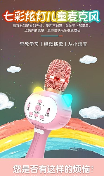 兒童麥克風話筒音響一體寶寶卡拉ok唱歌全民K歌神器男女孩變聲器玩具