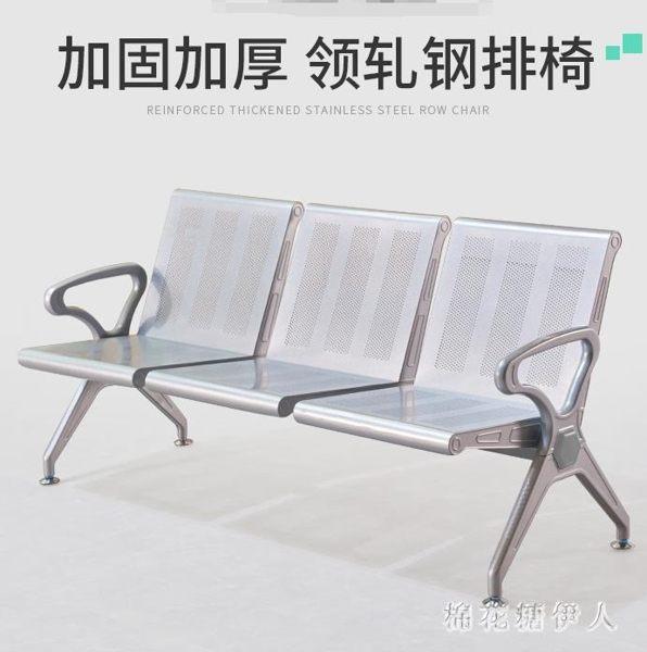 椅三人位不銹鋼連排椅沙髮等候椅公共座椅椅機場椅PH3334【棉花糖伊人】