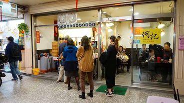 【台北美食】何記手工蒸餃-天母人爆推!用餐時間需要排隊的美味蒸餃