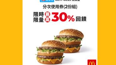 拍享券限時加碼 麥當勞最高30%