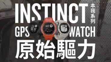 Garmin全新Instinct本我系列GPS腕錶強悍發表