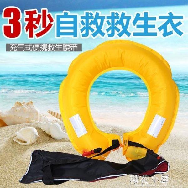 救生衣救生圈成人自動充氣式專業加厚釣魚救生衣便攜式氣脹腰帶式救生圈『櫻花小屋』