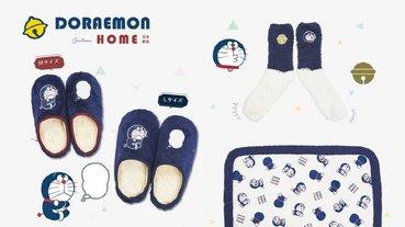 哆啦A夢變身復古藏藍色!日本郵局「哆啦A夢」居家商品,推出情侶外套、睡眠襪,軟綿綿舒適質感這裡買!