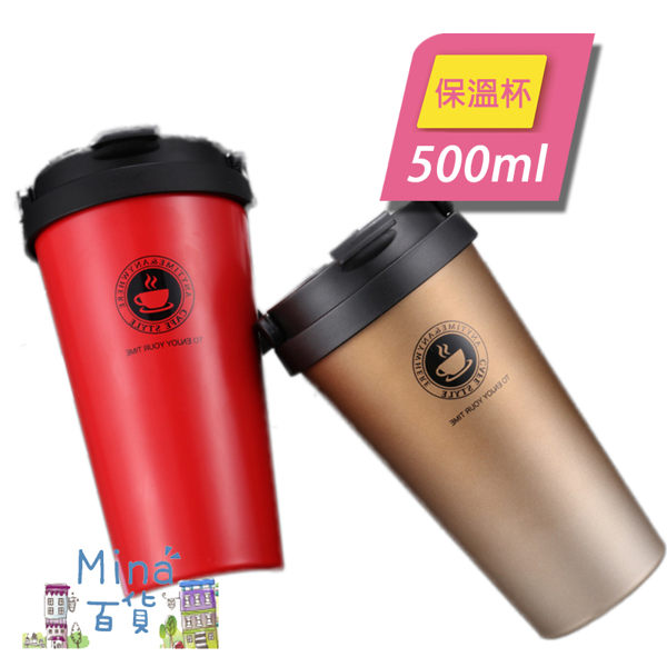 [7-11限今日299免運]不銹鋼保溫杯 水杯 手提杯 咖啡杯 隨手杯 304不銹鋼✿mina百貨✿【F0332】