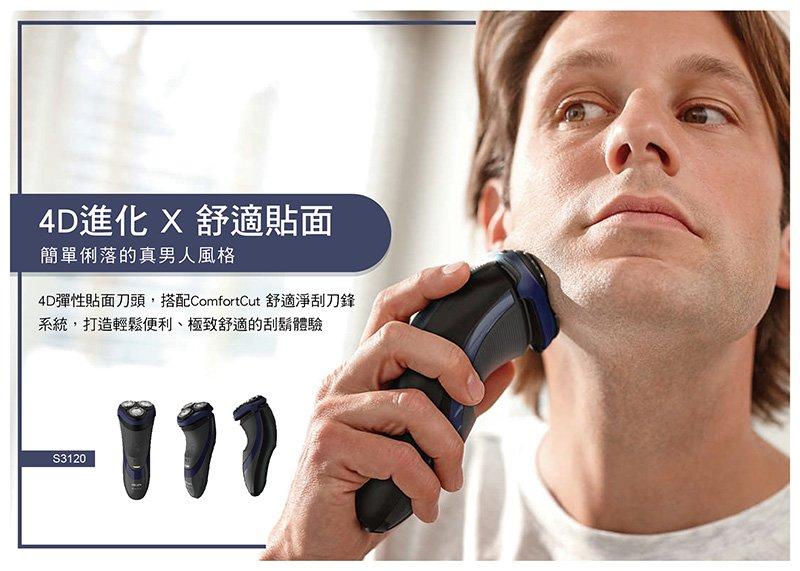 ※ 荷蘭製造刀頭刀片 ※ 根據臉部曲線自動調整刮弧角度