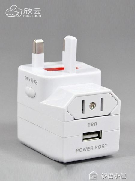 插頭轉換器出國旅游國際通用多功能歐洲歐標旅行全球通帶USB