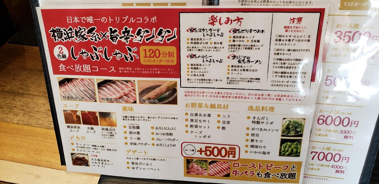 C:UsersNEKODesktop特稿しゃぶしゃぶ きんのだし 秋葉原店menu.jpg