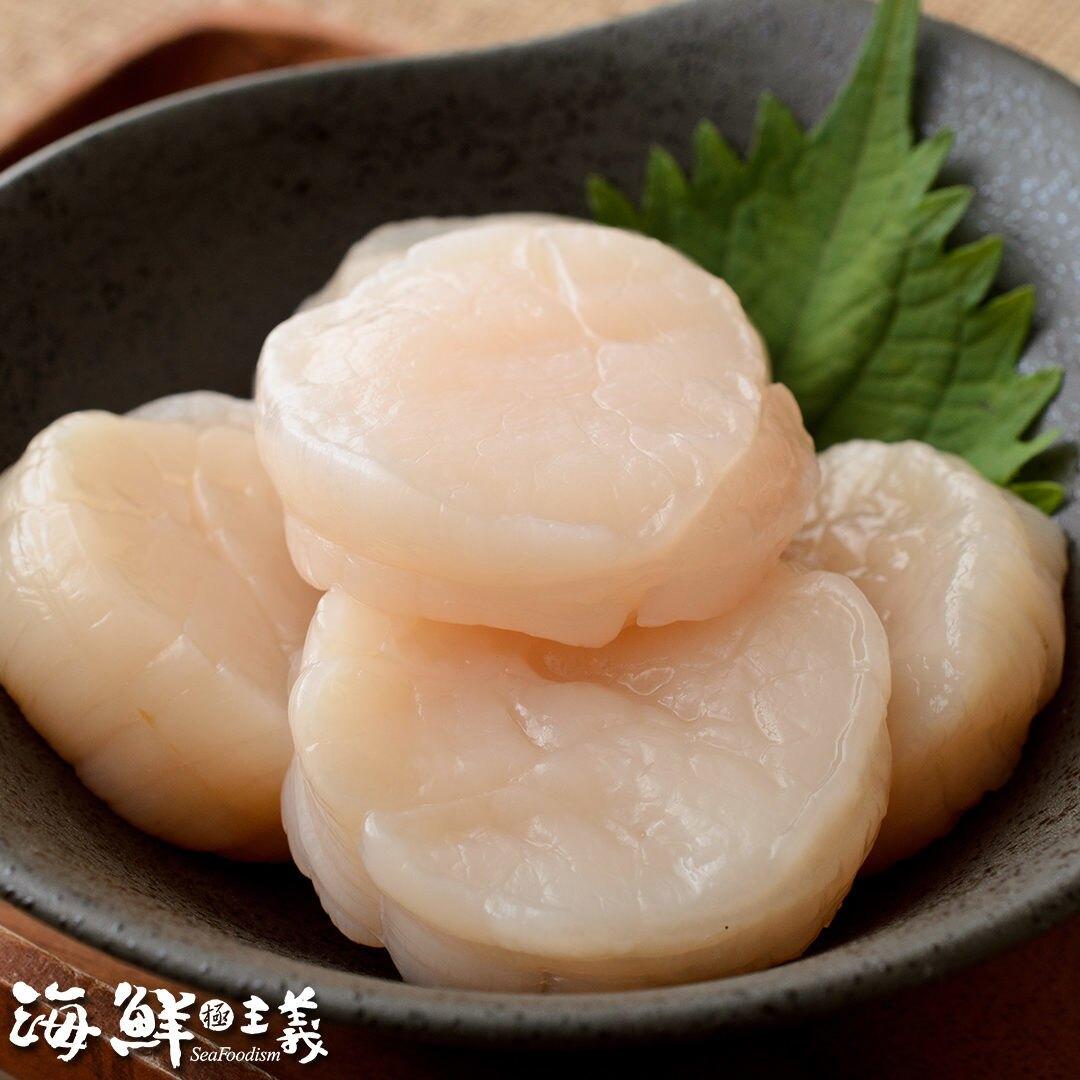 澳洲干貝(300G/包)【海鮮主義】●低脂、低膽固醇 ●口感細緻扎實 ●味道鮮美,乾煎就很好吃(一包約30顆左右)