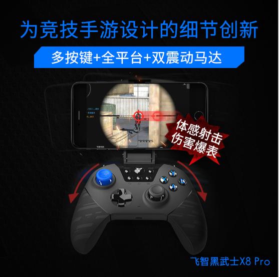 【保固一年 高階手把】飛智黑武士X8 Pro 藍牙 IOS 手機 無線 藍芽 遊戲手把/搖桿 絕地求生 刺激戰場 吃雞