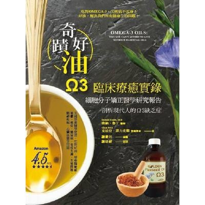 奇蹟好油(OMEGA-3臨床療癒實錄)