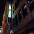 実際訪問したユーザーが直接撮影して投稿した新宿バーSHINJYUKU SALOON NADNYEの写真