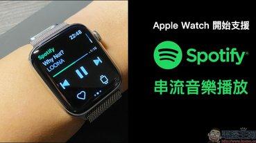Apple Watch 開始支援 Spotify 串流音樂播放(操作動手玩)