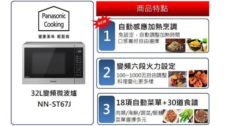 【變頻微波爐推薦】智慧科技 成為料理大師不是夢