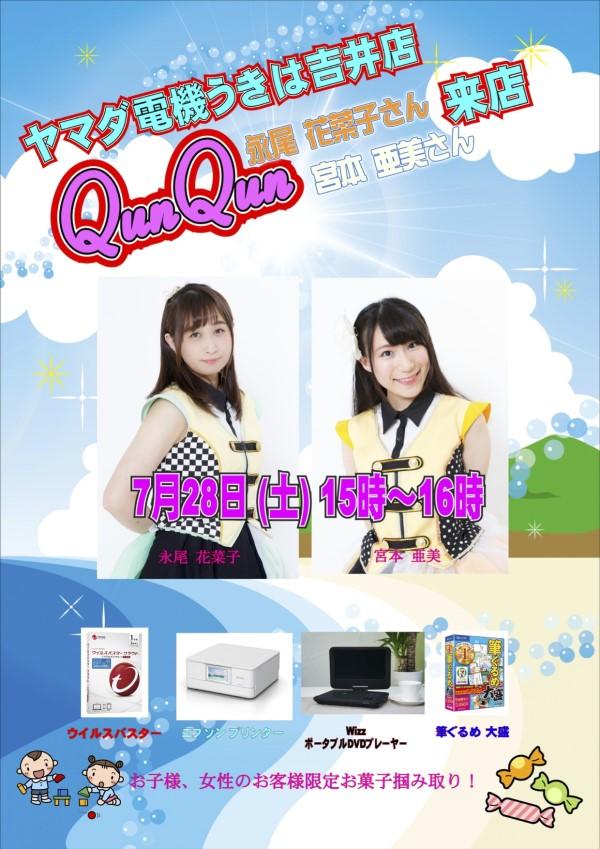2_イベントポスター20180728うきは吉井店様.jpg
