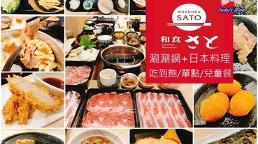 【台北文山區。日式餐廳】和食さとwashoku SATO 日式鍋物吃到飽 精緻套餐單點、兒童餐 多達90種多元餐點通通任你吃啦~*