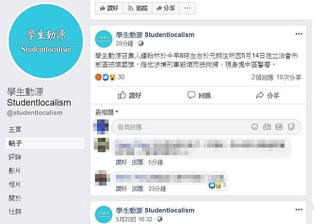 「學生動源」在社交平台公布鍾翰林被捕消息。(互聯網)