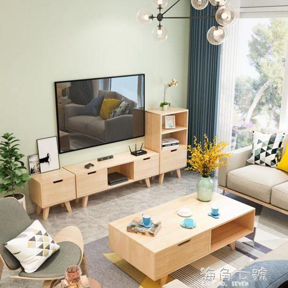 實木電視櫃茶幾組合北歐簡約現代電視機櫃小戶型臥室地櫃客廳套裝