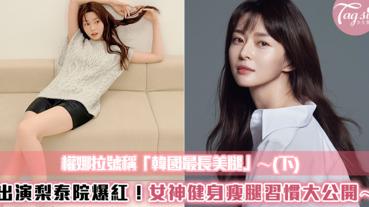 《梨泰院Class》權娜拉號稱「韓國最長美腿」女神健身瘦腿習慣大公開~(下)