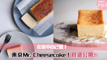 東京Mr.Cheesecake No.1芝士蛋糕,食譜不私藏大公開!在家就能自己做~