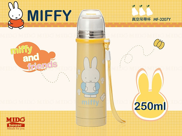 來自荷蘭的國際品牌來囉,米菲兔的魅力無法擋!
