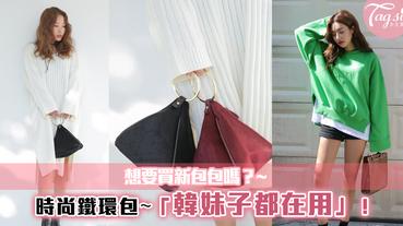 小資女必備~時尚手提「鐵環包」!不管是任何型狀都好好看哦!