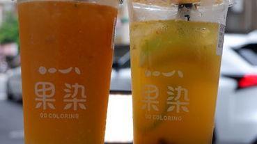 【台北 南京復興站】果染茶飲實驗室 飲料店加盟推薦、中山區飲料推薦