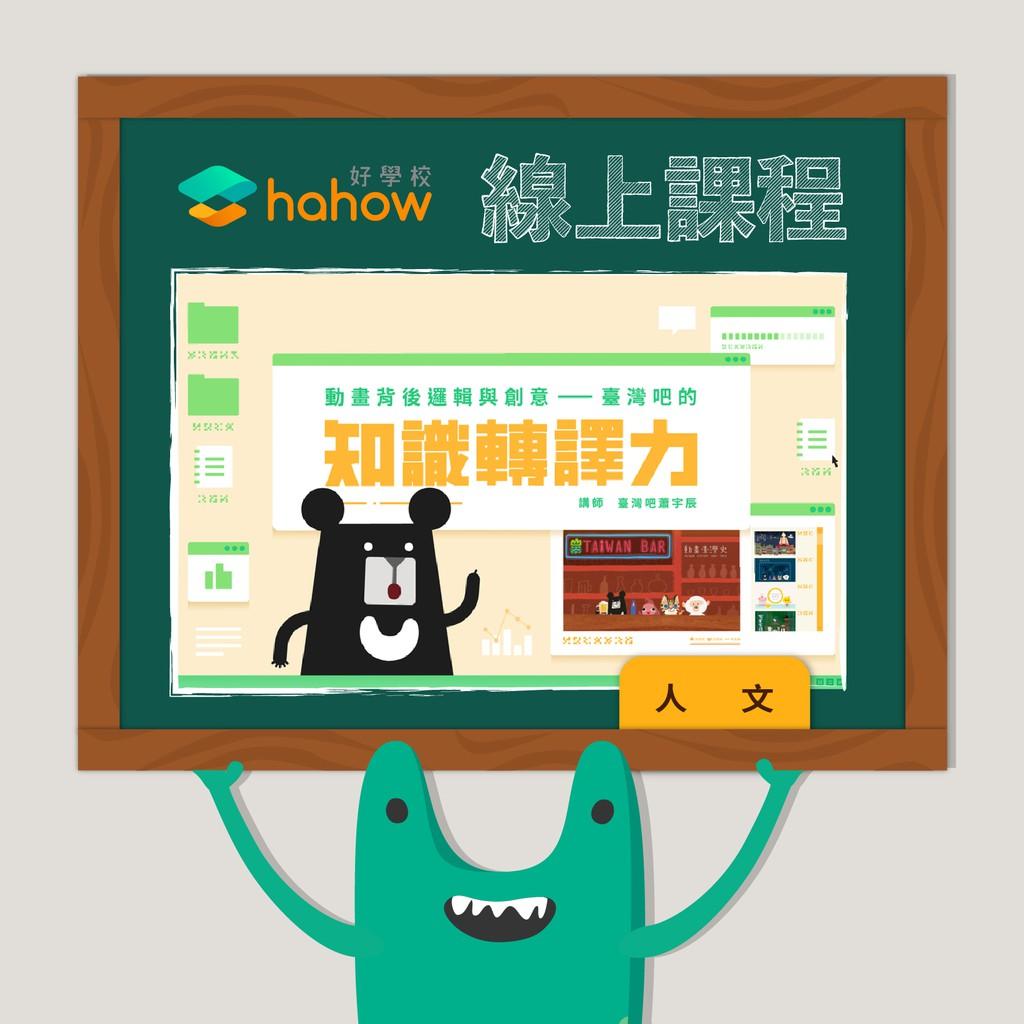 動畫背後邏輯與創意-臺灣吧知識轉譯力【 課程簡介 】自動畫臺灣史開播以來,不斷有人在問,臺灣吧是如何將大量的知識簡化為輕鬆、吸引人又發人深省的短片?其實,一切的關鍵就在於知識內容的處理能力。臺灣吧素來